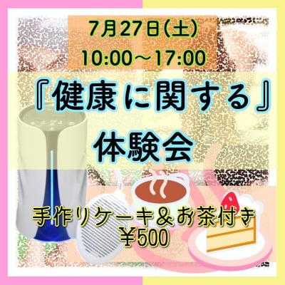 【7月27日10:00〜17:00】ケーキ&お茶付き‼︎健康に関する 体験会