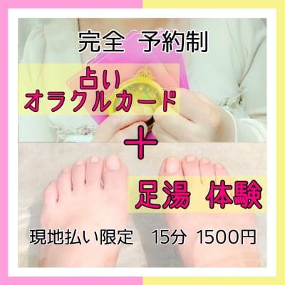 【完全予約制】15分 オラクルカード占い&足湯体験