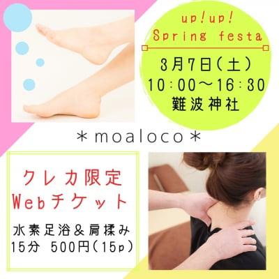 3月7日難波神社 moalocoチケット