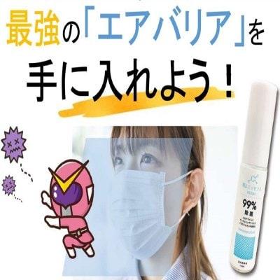 【お口の中にするマスク】最強のエアバリアで99%除菌力!REJエッセンス...