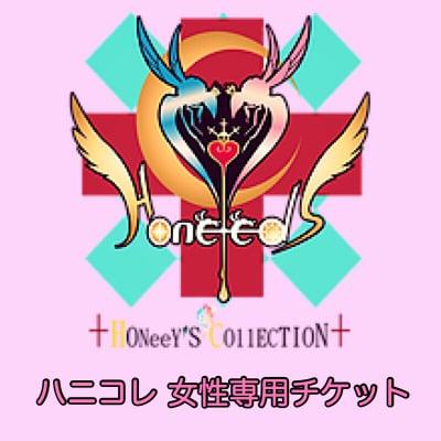 【女性専用】 ハニコレチケット