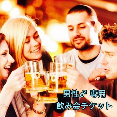 【男性専用飲み会チケット】コミュ力無双タレント 大東健(Daichan)主催 飲み会チケット