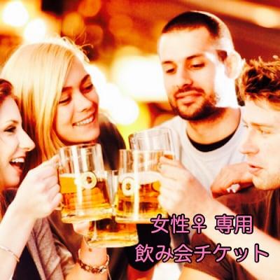 【女性専用飲み会チケット】コミュ力無双タレント 大東健(Daichan)主催 飲み会チケット