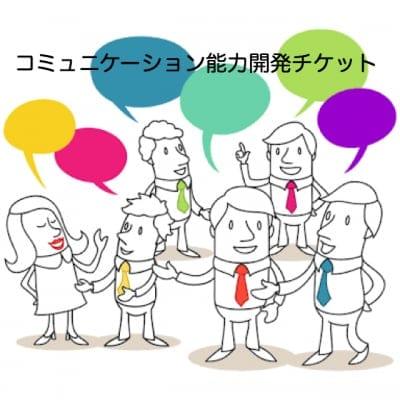 【コミュニケーション能力開発】コミュ力無双タレント 大東健(Daichan) コミュ力開発チケット