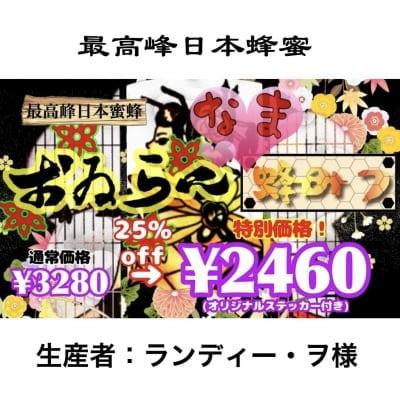 最高峰日本はちみつ【生蜂蜜】おゐらん蜂みつ〜生産者:ランディー・ヲ様〜