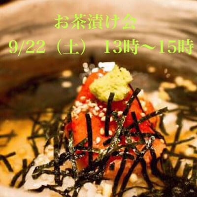 9/22 自分流のお茶漬けを作ろうの会 〜お茶×うなぎのコラボ〜