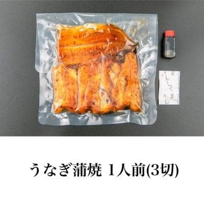 うなぎ蒲焼 1人前(3切れ)