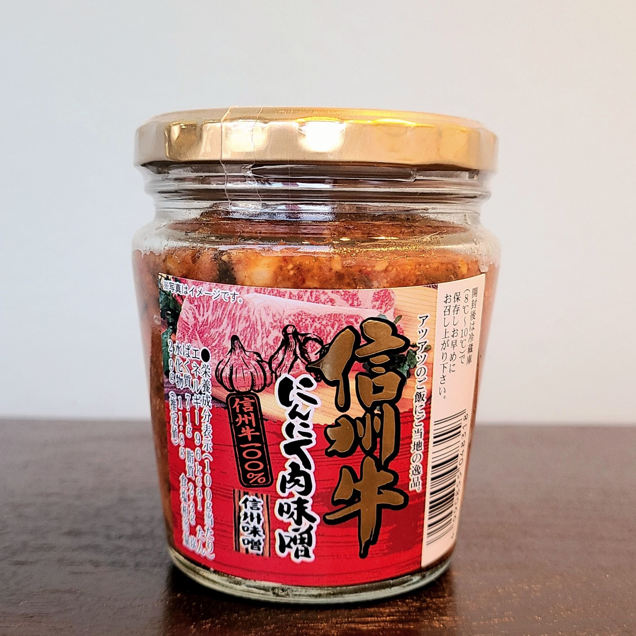 信州牛にんにく肉味噌(信州牛100%)のイメージその1