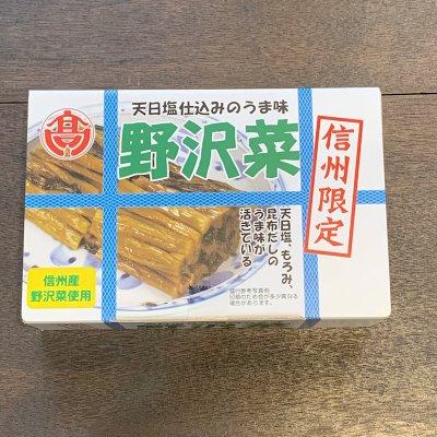 信州限定 野沢菜 | 天日塩仕込みのうま味