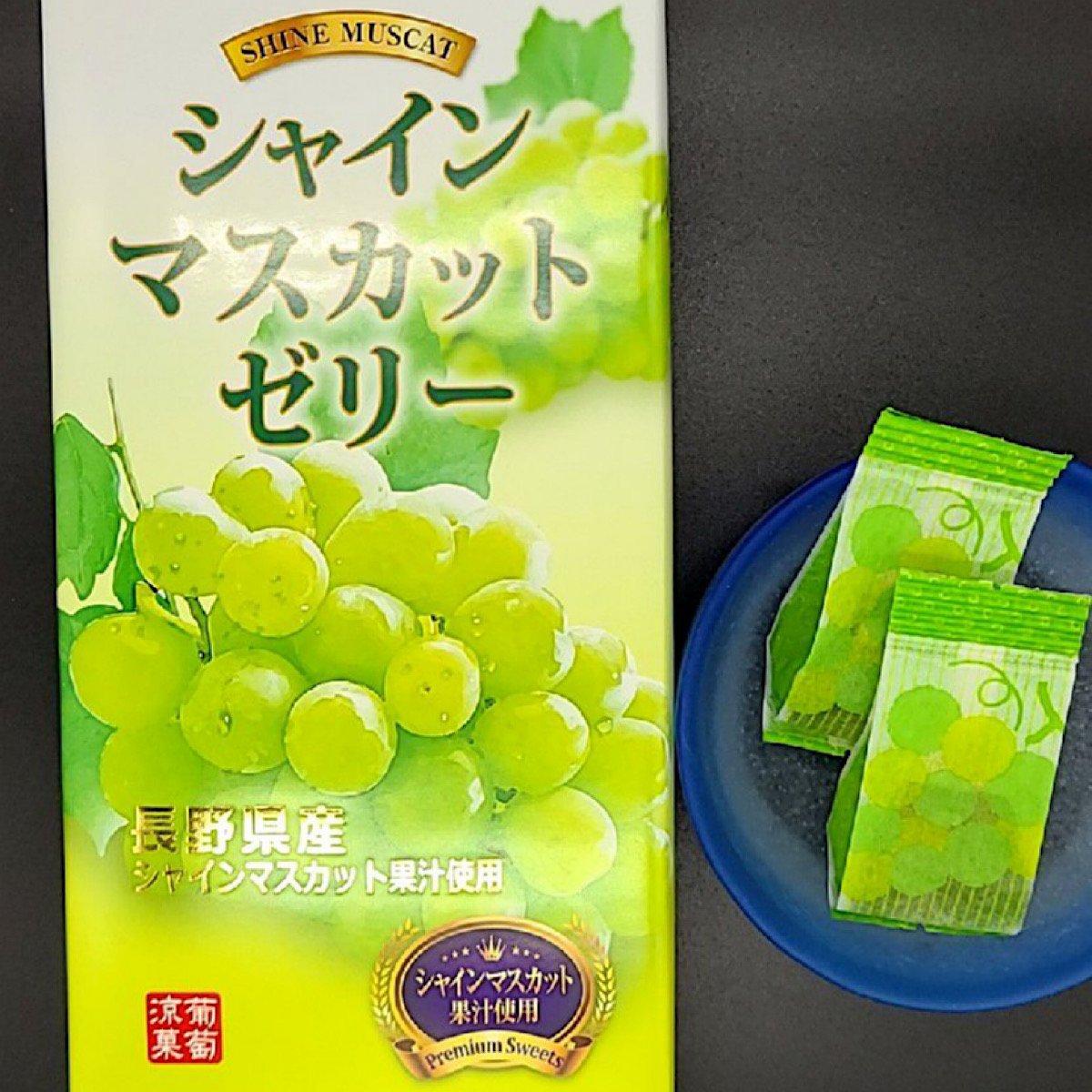 【うなぎ会専用商品】シャインマスカットゼリー | 長野県産シャインマスカット果汁使用のイメージその1