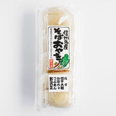 【うなぎ会専用商品】信州名産そばおやき 5個入り(野沢菜、つぶあん、かぼちゃ、切干大根、なす)