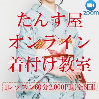 オンライン着付け教室(全6回)|87年度ミス日本ミス着物/93年度全日本きもの装い女王・藤本由己が継承