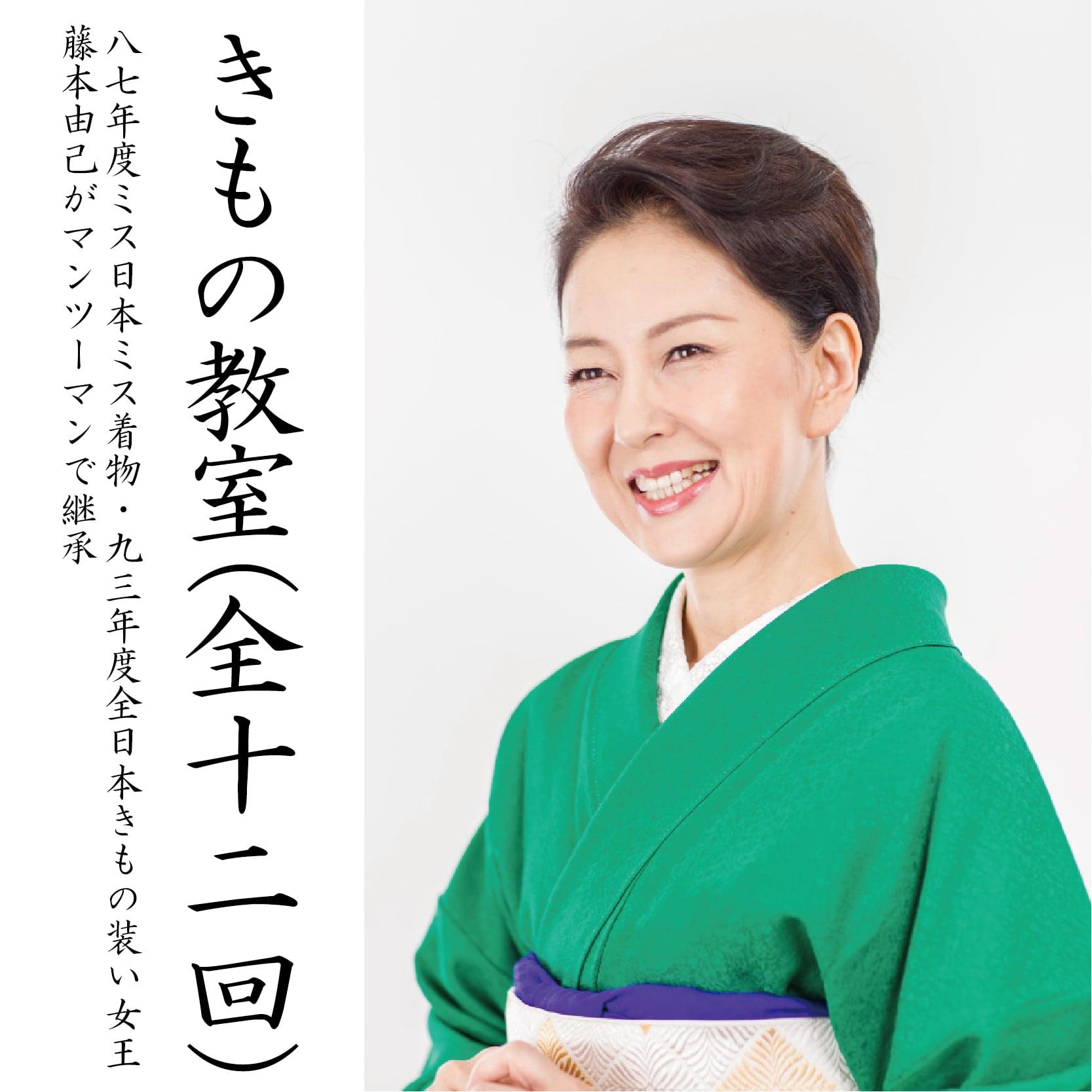 初心者向け対面式、きもの教室(全12回)|87年度ミス日本ミス着物/93年度全日本きもの装い女王・藤本由己が継承のイメージその1
