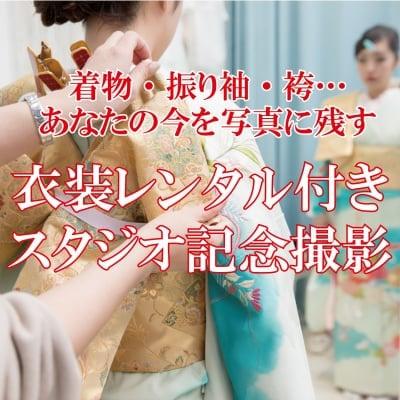 衣装レンタル付きスタジオ撮影チケット|着物・袴・振り袖etc...