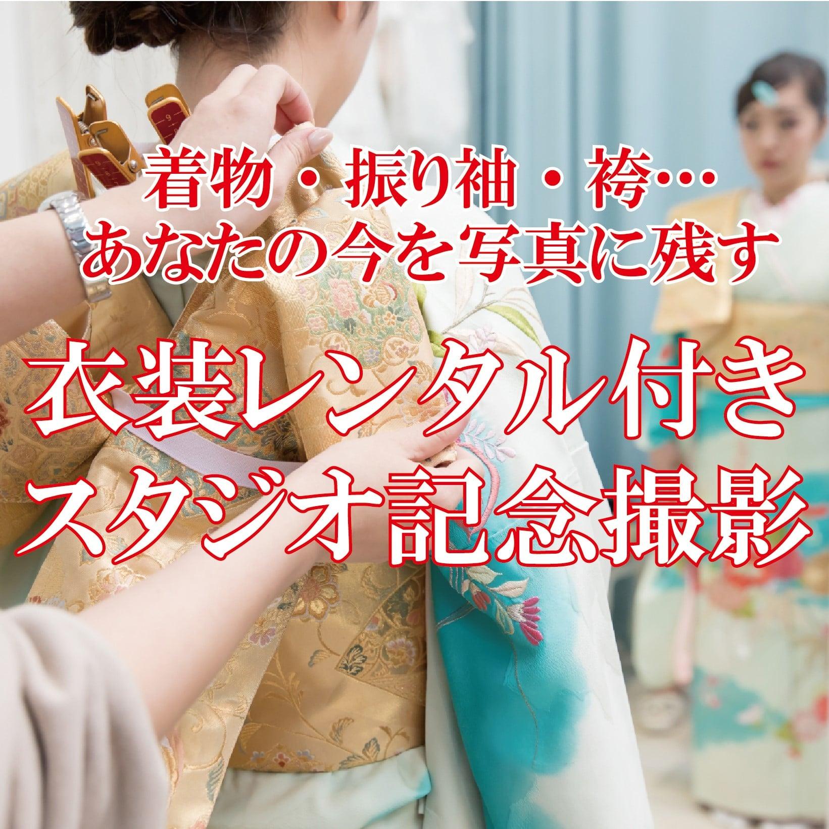 衣装レンタル付きスタジオ撮影チケット 着物・袴・振り袖etc...のイメージその1