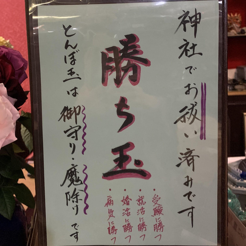 【勝ち玉】1000円チケット現地払い専用のイメージその1