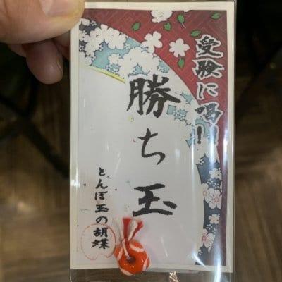 武彦さま専用チケット