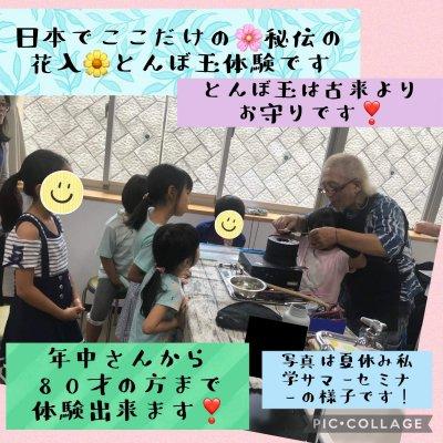 2021サマーセミナーとんぼ玉体験教室!年中さんからOK!【学生専用予約チケット】