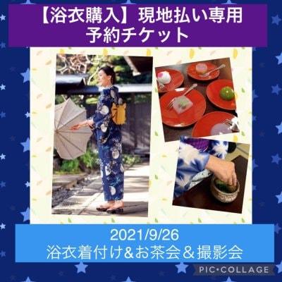 2021/9/26 浴衣着付け&お茶会&撮影会ウェブチケット【浴衣購入】現地払い予約専用