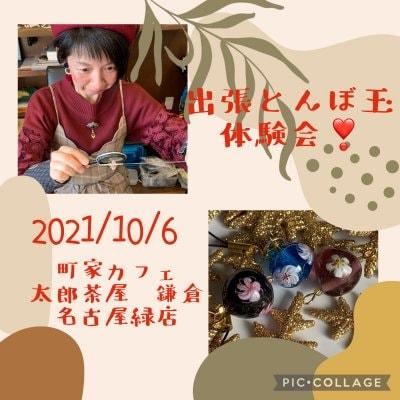 2021/10/6とんぼ玉体験in 町家カフェ 太郎茶屋 鎌倉 名古屋緑店