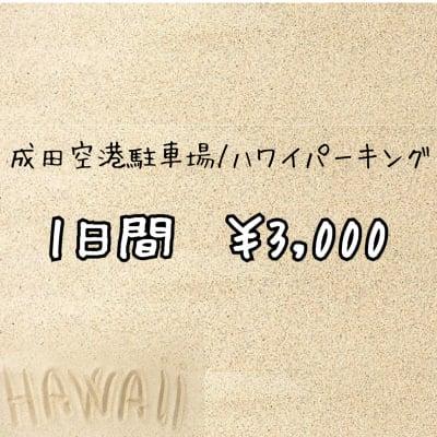 1日間/¥3000【成田空港駐車場・料金】