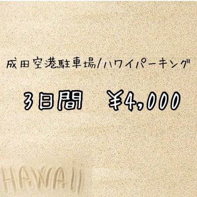 3日間/¥4000【成田空港駐車場・料金】