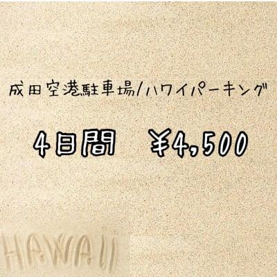 4日間/¥4500【成田空港駐車場・料金】