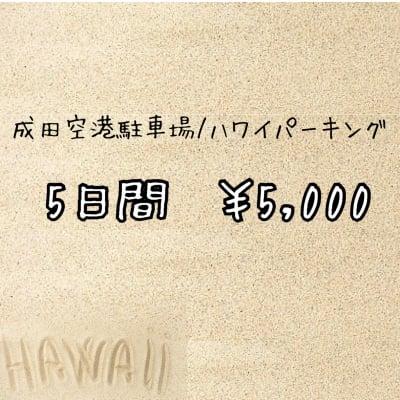 5日間/¥5000【成田空港駐車場・料金】
