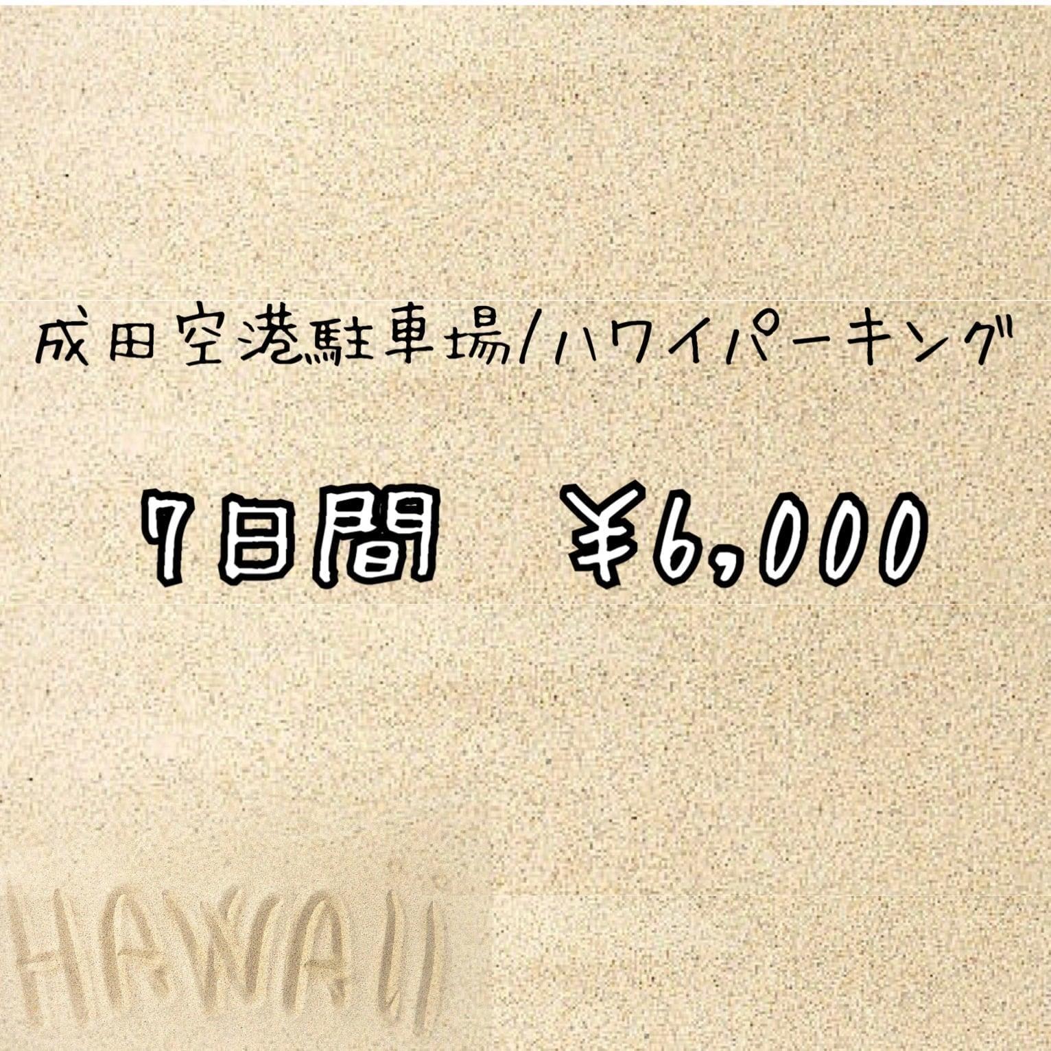 7日間/¥6000【成田空港駐車場・料金】のイメージその1