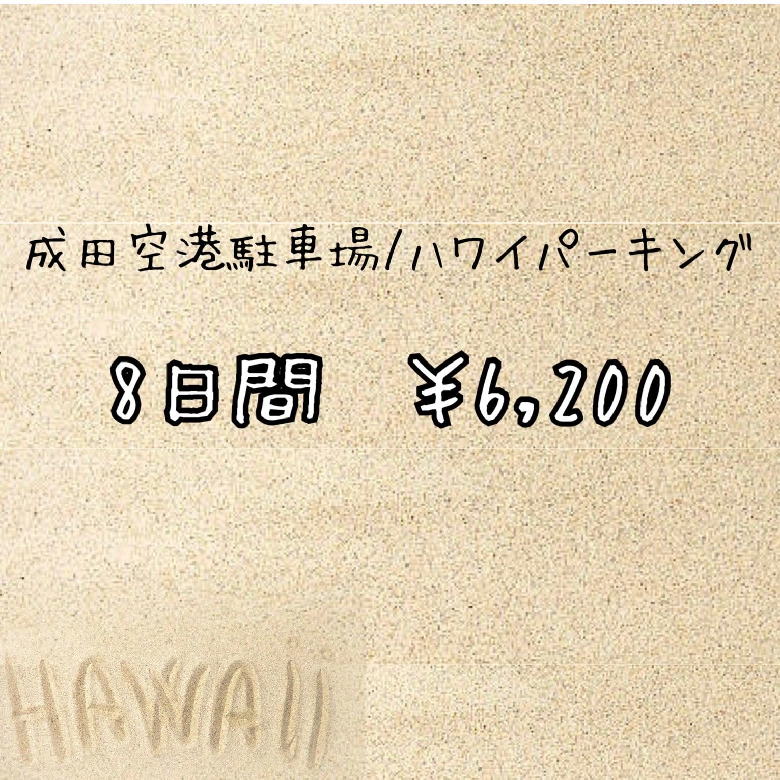 8日間/¥6200【成田空港駐車場・料金】のイメージその1