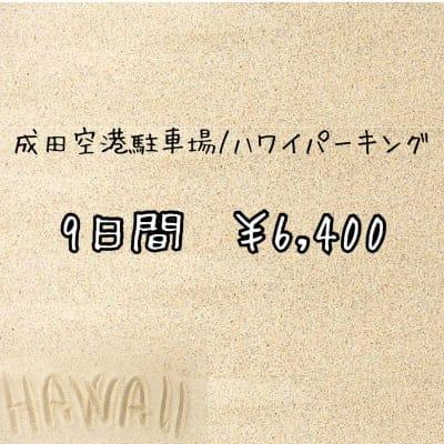 9日間/¥6400【成田空港駐車場・料金】