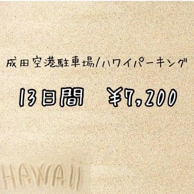 【成田空港駐車場・料金】13日間/¥7200