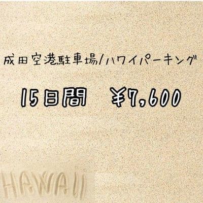 【成田空港駐車場・料金】15日間/¥7600