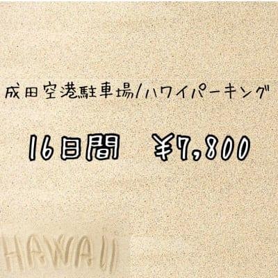 【成田空港駐車場・料金】16日間/¥7800