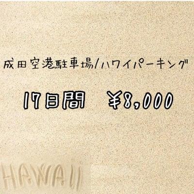 【成田空港駐車場・料金】17日間/¥8000