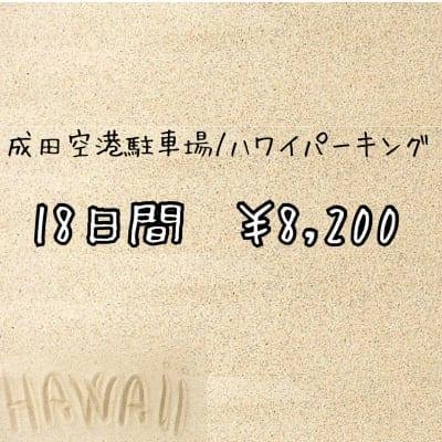 【成田空港駐車場・料金】18日間/¥8200