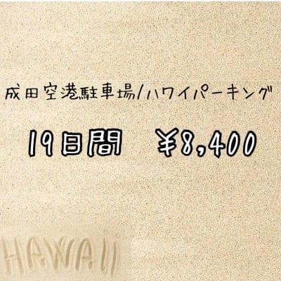 【成田空港駐車場・料金】19日間/¥8400