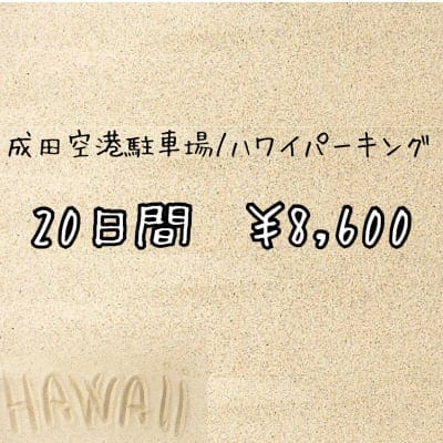 【成田空港駐車場・料金】20日間/¥8600