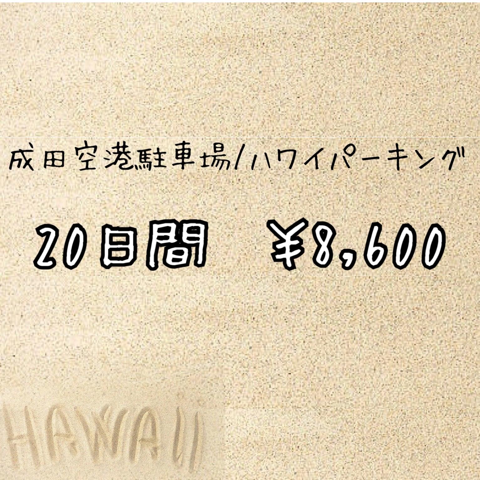 【成田空港駐車場・料金】20日間/¥8600のイメージその1