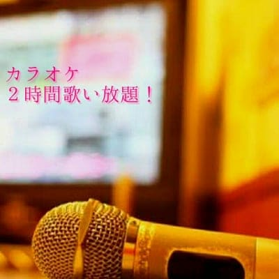 カラオケ2時間歌い放題ウェブチケット