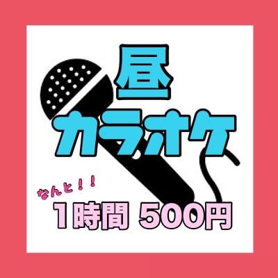 【昼カラオケ♪】1時間500円☆ 平日月〜土曜日 8:00〜19:00まで