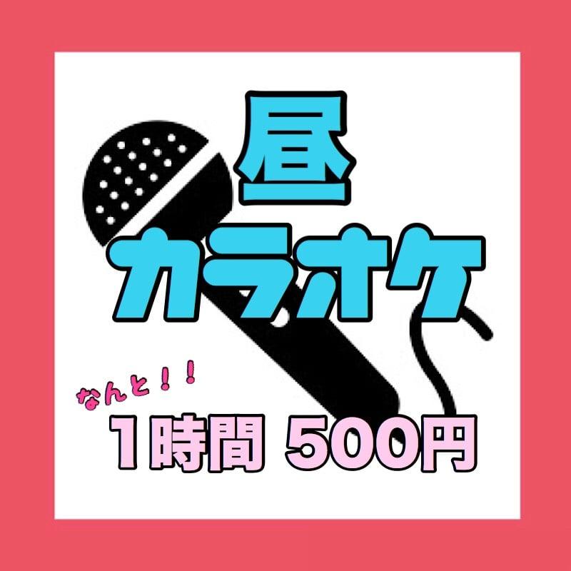 【昼カラオケ♪】1時間500円☆ 平日月〜土曜日 8:00〜19:00までのイメージその1