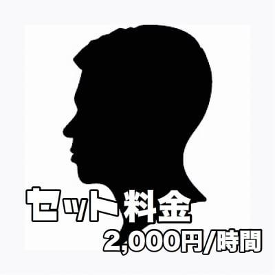【男性専用】セット料金/1時間