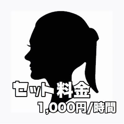 【女性専用】セット料金/1時間