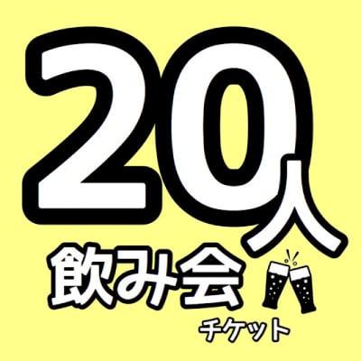【5月16日】男性専用☆20人飲み会チケット