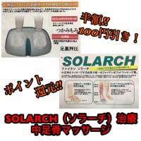 「SOLARCH治療」中足骨マッサージ治療お得なウェブチケット(店頭払い専用)