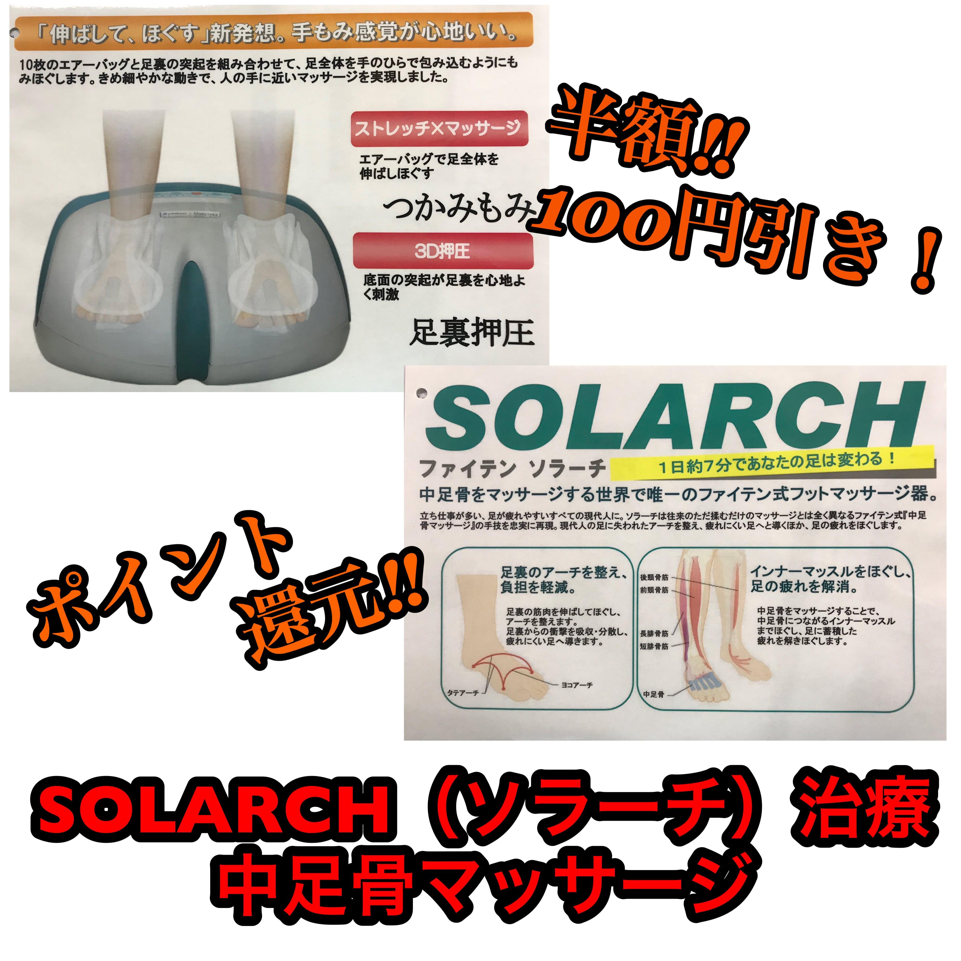 「SOLARCH治療」中足骨マッサージ治療お得なウェブチケット(店頭払い専用)のイメージその1