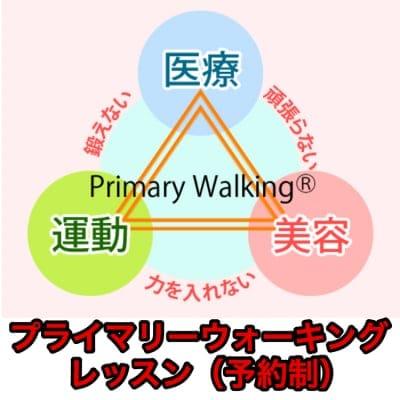 「プライマリーウォーキング」立ち方、歩き方レッスンお得なウェブチケット(店頭払い専用)
