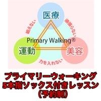 「プライマリーウォーキング」立ち方、歩き方5本指ソックス付きレッスンお得なウェブチケット(店頭払い専用)