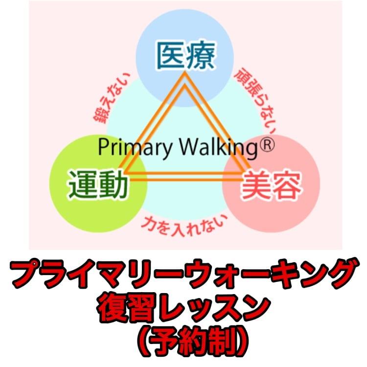 「プライマリーウォーキング」立ち方、歩き方復習レッスンお得なウェブチケット(店頭払い専用)のイメージその1